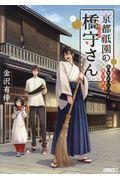 京都祇園の橋守さんの本