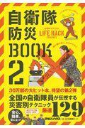 自衛隊防災BOOK 2の本