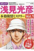 コミック浅見光彦本格旅情ミステリー Vol.1の本