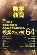 教育科学 数学教育 2019年 11月号の本