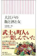 大江戸の飯と酒と女の本