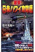 激突!日米ハワイ攻防戦の本