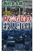 阪急電鉄殺人事件の本
