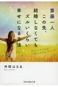 斎藤一人この先、結婚しなくてもズルいくらい幸せになる方法の本