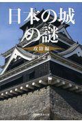 日本の城の謎 攻防編の本