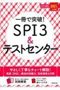 一冊で突破!SPI3&テストセンター 2021年入社用の本