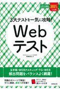 3大テストを一気に攻略!Webテスト 2021年入社用の本