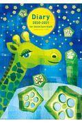 ユーキャンの保育実用ダイアリー 2020ー2021年版の本