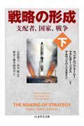 戦略の形成 下の本