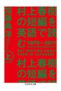 村上春樹の短編を英語で読む1979~2011 上の本