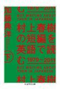 村上春樹の短編を英語で読む1979~2011 下の本