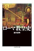 ローマ教皇史の本