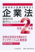 企業法理論科目集中トレーニング 令和2年版の本