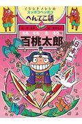 百桃太郎の本