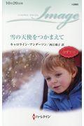 雪の天使をつかまえての本