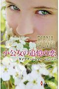 小公女の追憶の恋の本