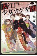 大江戸少女カゲキ団 一の本