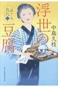 浮世の豆腐の本