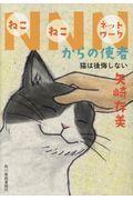 NNNからの使者の本