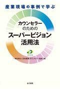 産業現場の事例で学ぶカウンセラーのためのスーパービジョン活用法の本