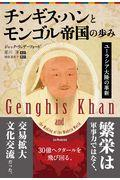 チンギス・ハンとモンゴル帝国の歩みの本