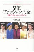 皇室ファッション大全素敵な装いルールBOOKの本