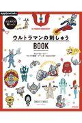 ウルトラマンの刺しゅうBOOKの本