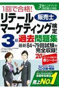 1回で合格!リテールマーケティング(販売士)検定3級過去問題集 '20年版の本