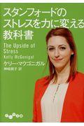 スタンフォードのストレスを力に変える教科書の本