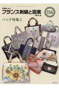 フランス刺繍と図案 156の本
