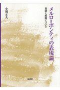 メルロ=ポンティの表現論の本