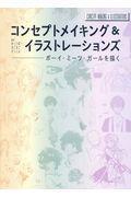 コンセプトメイキング&イラストレーションズの本