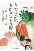 うおつか流台所リストラ術の本