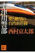 十津川警部愛と絶望の台湾新幹線の本