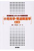 第3版 小児科学・発達障害学の本