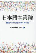 日本語本質論の本