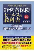 改訂新版 経営者保険セールスの教科書の本