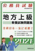 地方上級教養試験問題集 2021年度版の本