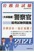 [大卒程度]警察官採用試験問題集 2021年度版の本