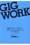 GIG WORKの本