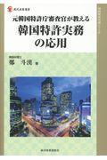元韓国特許庁審査官が教える韓国特許実務の応用の本