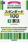 司法試験・予備試験論文合格答案集スタンダード100 1 2020年版の本