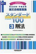 司法試験・予備試験論文合格答案集スタンダード100 3 2020年版の本