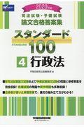 司法試験・予備試験論文合格答案集スタンダード100 4 2020年版の本