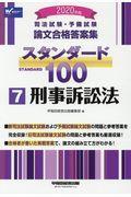 司法試験・予備試験論文合格答案集スタンダード100 7 2020年版の本