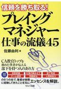信頼を勝ち取る!プレイングマネジャー仕事の流儀45の本