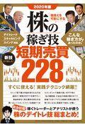 株の稼ぎ技短期売買228 2020年版の本