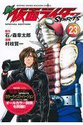 特装版 新仮面ライダーSPIRITS 23の本