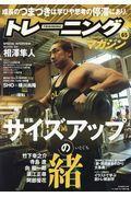トレーニングマガジン Vol.65の本