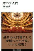 オペラ入門の本